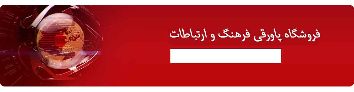 پاورقی فرهنگ و ارتباطات دانشگاه امام صادق