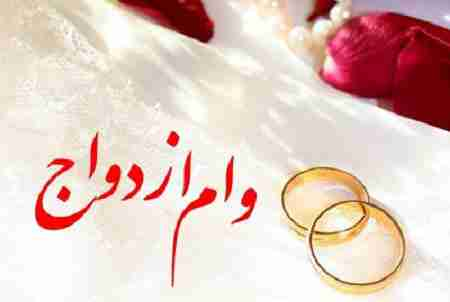 در حال حاضر سایت کدام بانک برای ثبت نام وام ازدواج باز است 96