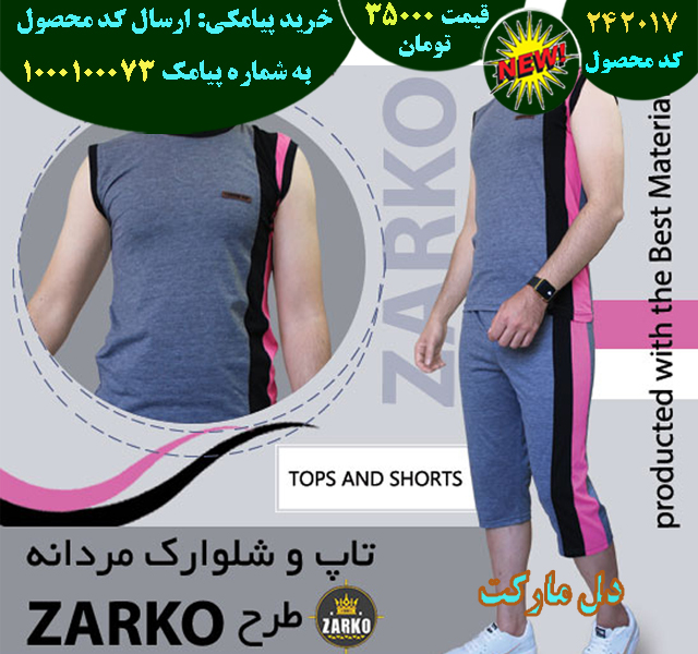 خرید پیامکی تاپ و شلوارک مردانه طرح ZARKO