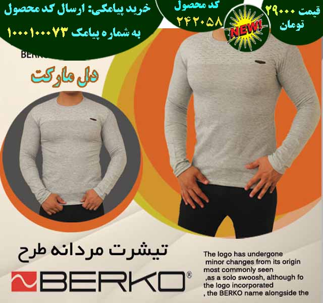 خرید نقدی  تیشرت مردانه طرح BERKO,خرید و فروش  تیشرت مردانه طرح BERKO,فروشگاه رسمی  تیشرت مردانه طرح BERKO,فروشگاه اصلی  تیشرت مردانه طرح BERKO