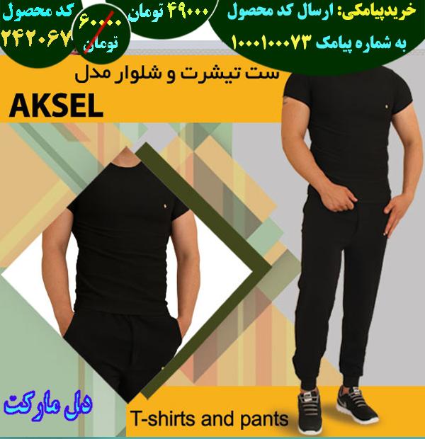 خرید نقدی ست تیشرت و شلوار مدل AKSEL,خرید و فروش ست تیشرت و شلوار مدل AKSEL,فروشگاه رسمی ست تیشرت و شلوار مدل AKSEL,فروشگاه اصلی ست تیشرت و شلوار مدل AKSEL