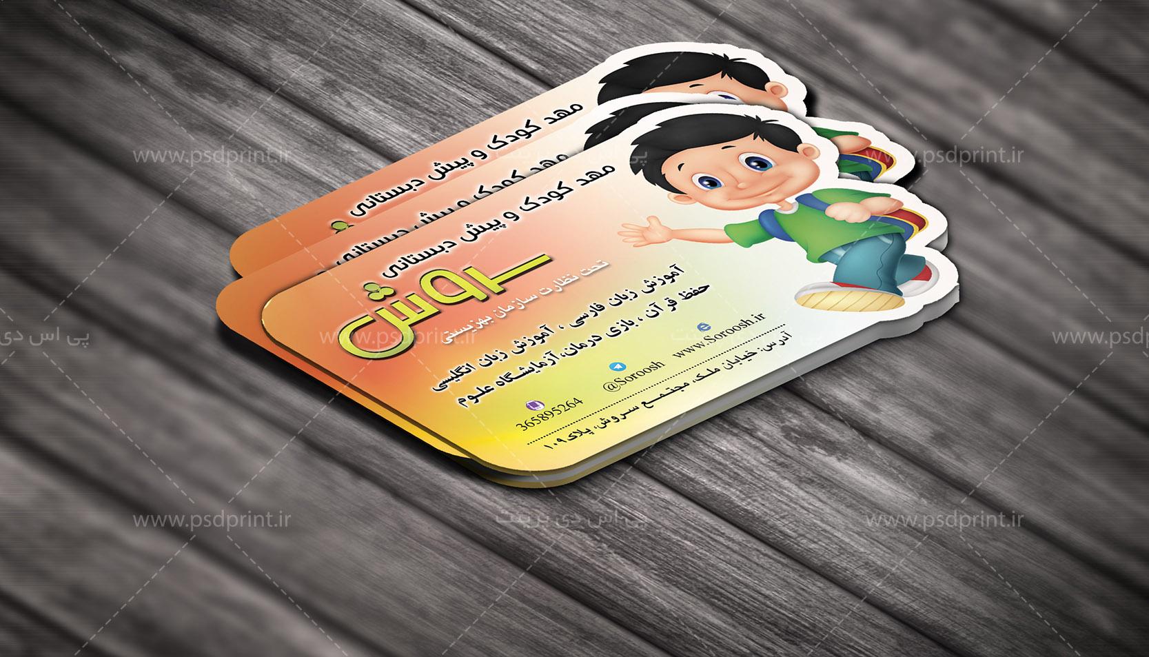 کارت ویزیت لایه باز مهد کودک و پیش دبستانی