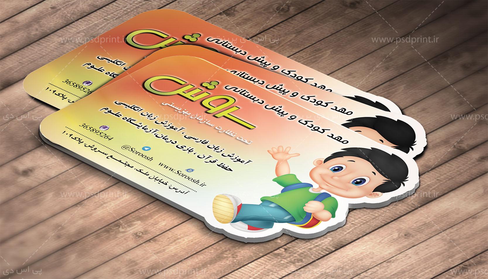 کارت ویزیت مهد کودک