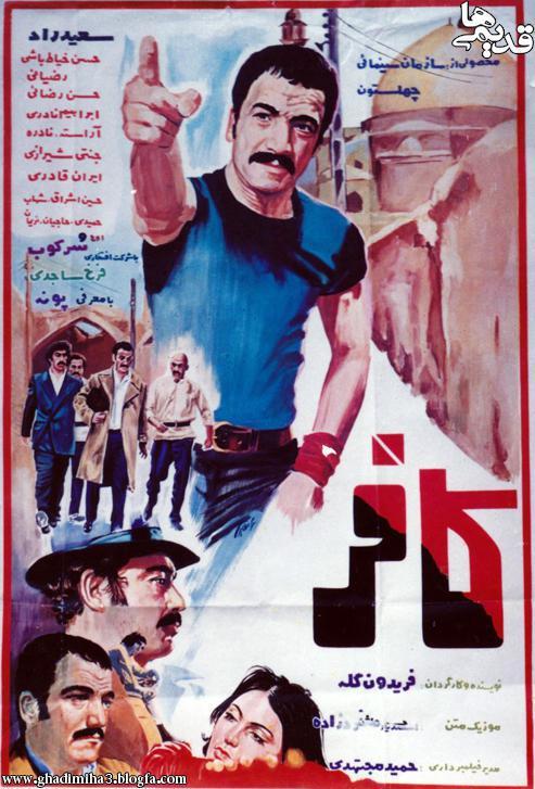 دانلود فیلم ایران قدیم کافر محصول 1351
