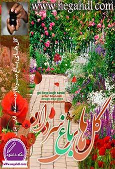 دانلود رمان گلهای باغ سردار