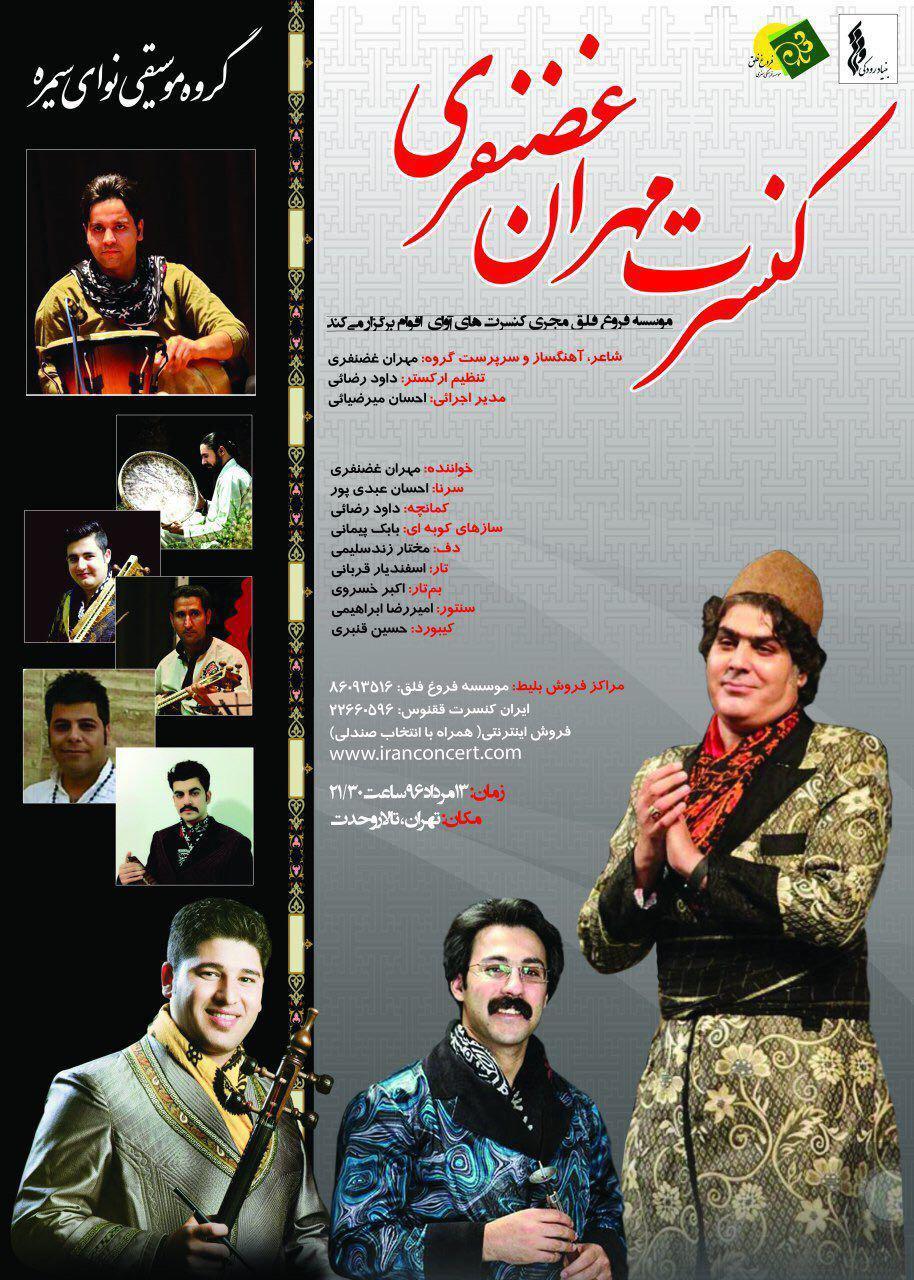 concert_ghazanfari3.jpg