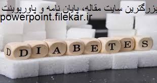 پاورپوینت راهکاری برای دیابت