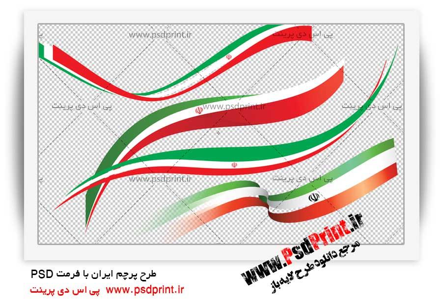 پرچم ایران psd
