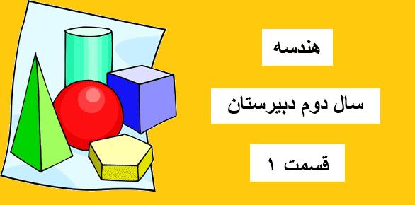 هندسه پایه دهم – قسمت 1