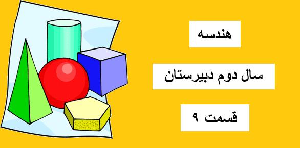 هندسه پایه دهم – قسمت 9