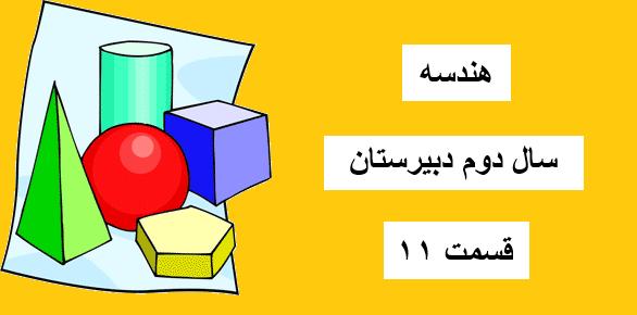 هندسه پایه دهم – قسمت 11