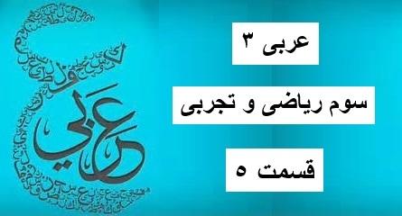عربی سوم دبیرستان – قسمت 5