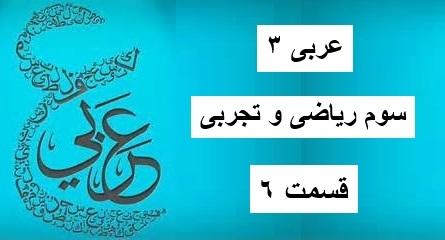 عربی سوم دبیرستان – قسمت 6