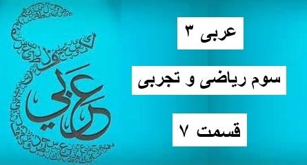 عربی سوم دبیرستان – قسمت 7