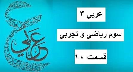 عربی سوم دبیرستان – قسمت 10