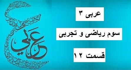 عربی سوم دبیرستان – قسمت 12
