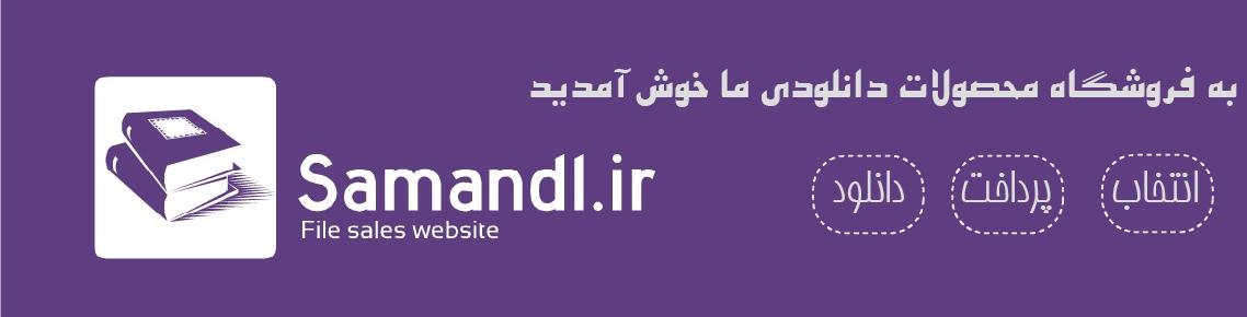 بهترین سایت دانلود مقاله , طرح توجیهی , نرم افزار,آموزش,کسب و کار