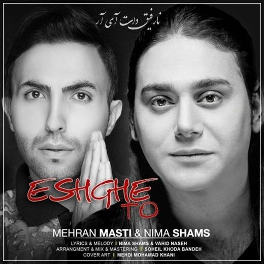 دانلود آهنگ عشقه تو از نیما شمس و مهران