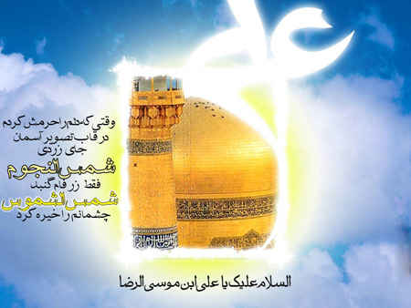 عکس پروفایل به مناسبت تولد امام رضا 96
