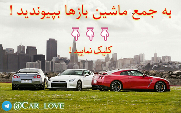 عضویت در کانال عشق ماشین !