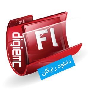 دانلود کتاب آموزش نرم افزار  Flash MX