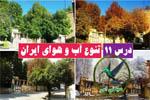تنوّع آب و هوای ایران