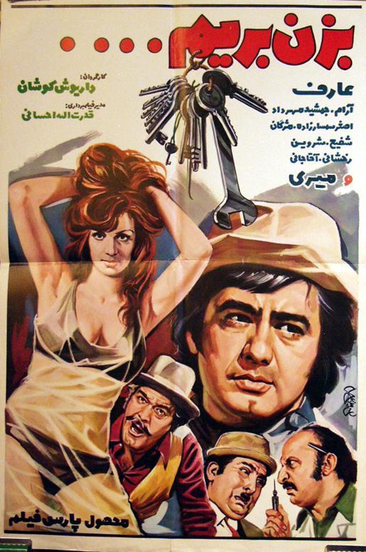 دانلود فیلم ایران قدیم بزن بریم دزدی محصول 1353