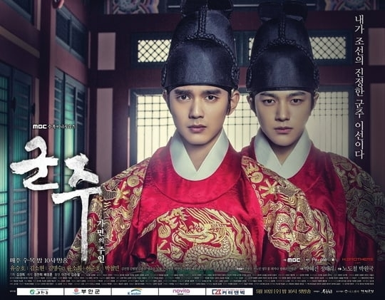 ruler master of mask - yoo seong ho - kim myung soo - kim so hyun