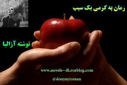 دانلودرمان به گرمی یک سیب