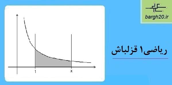 ریاضی 1 قزلباش