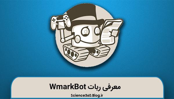 ربات WmarkBot؛ ایجاد واترمارک بر روی تصاویر