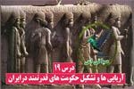 آریایی ها و تشکیل حکومت های قدرتمند در ایران