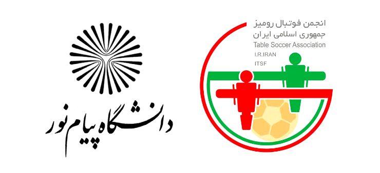 افتتاح انجمن فوتبال دستی دانشگاه پیام نور