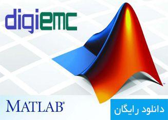کاربرد کامپیوتر در مهندسی MATLAB