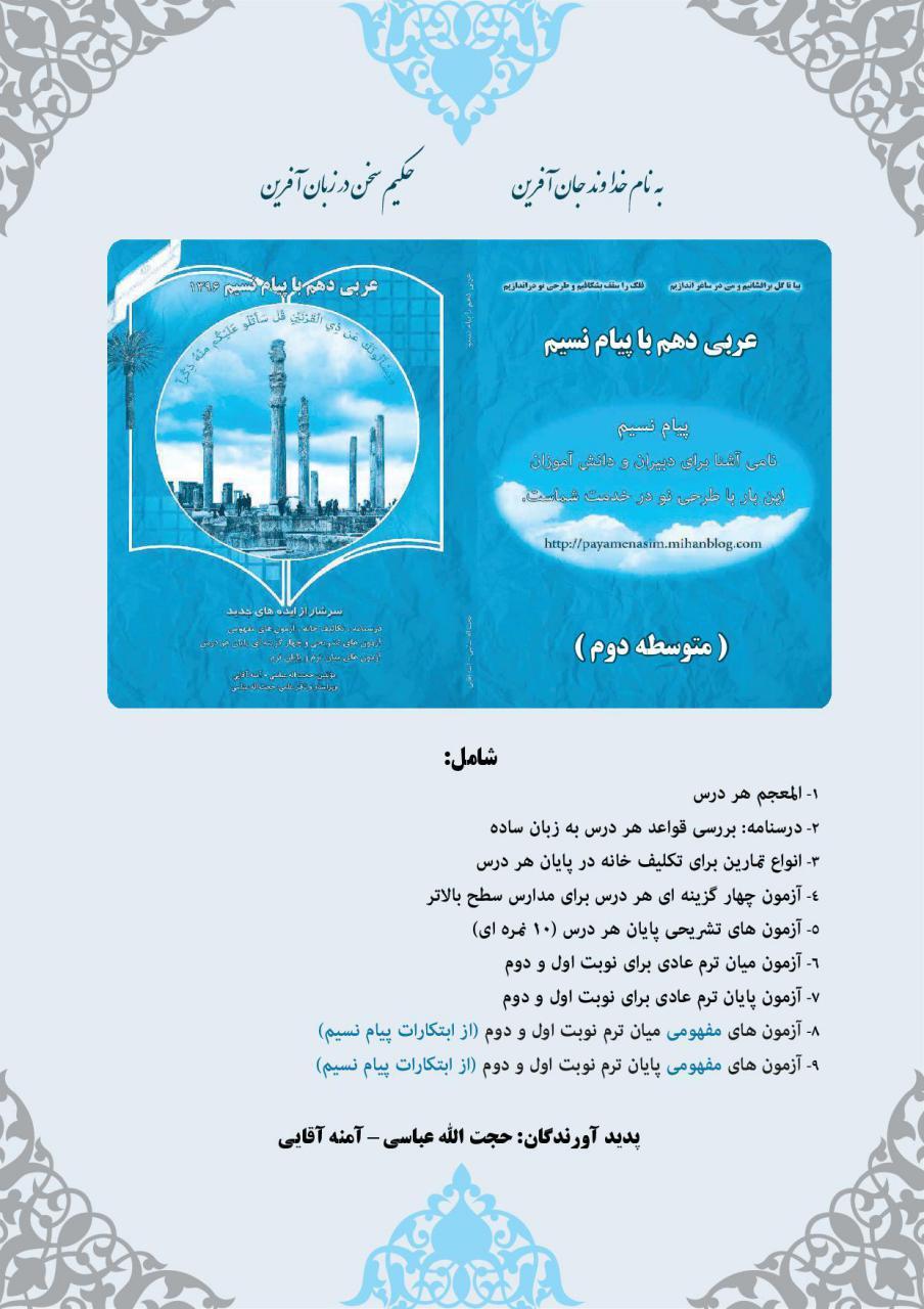 http://s8.picofile.com/file/8302769184/P1_Arabi_10_Payamenasim.jpg
