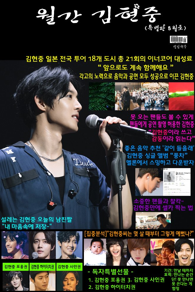 Kim Hyun Joong special edition August Monthly issue 2017.08.02