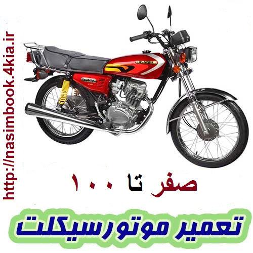 آموزش صفر تا100تعمیر موتورسیکلت هوندا