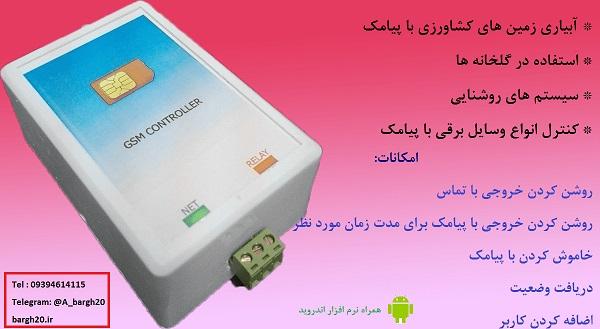 کنترل از راه دور با پیامک