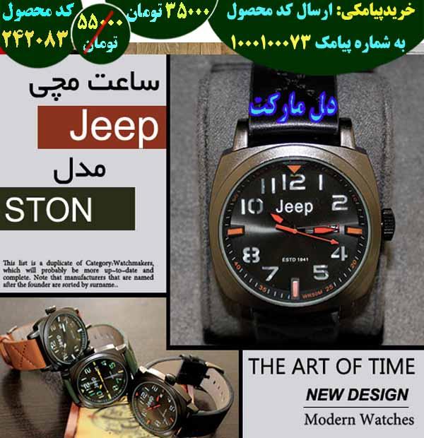 خرید نقدی ساعت مچی Jeep مدل STON,خرید و فروش ساعت مچی Jeep مدل STON,فروشگاه رسمی ساعت مچی Jeep مدل STON,فروشگاه اصلی ساعت مچی Jeep مدل STON