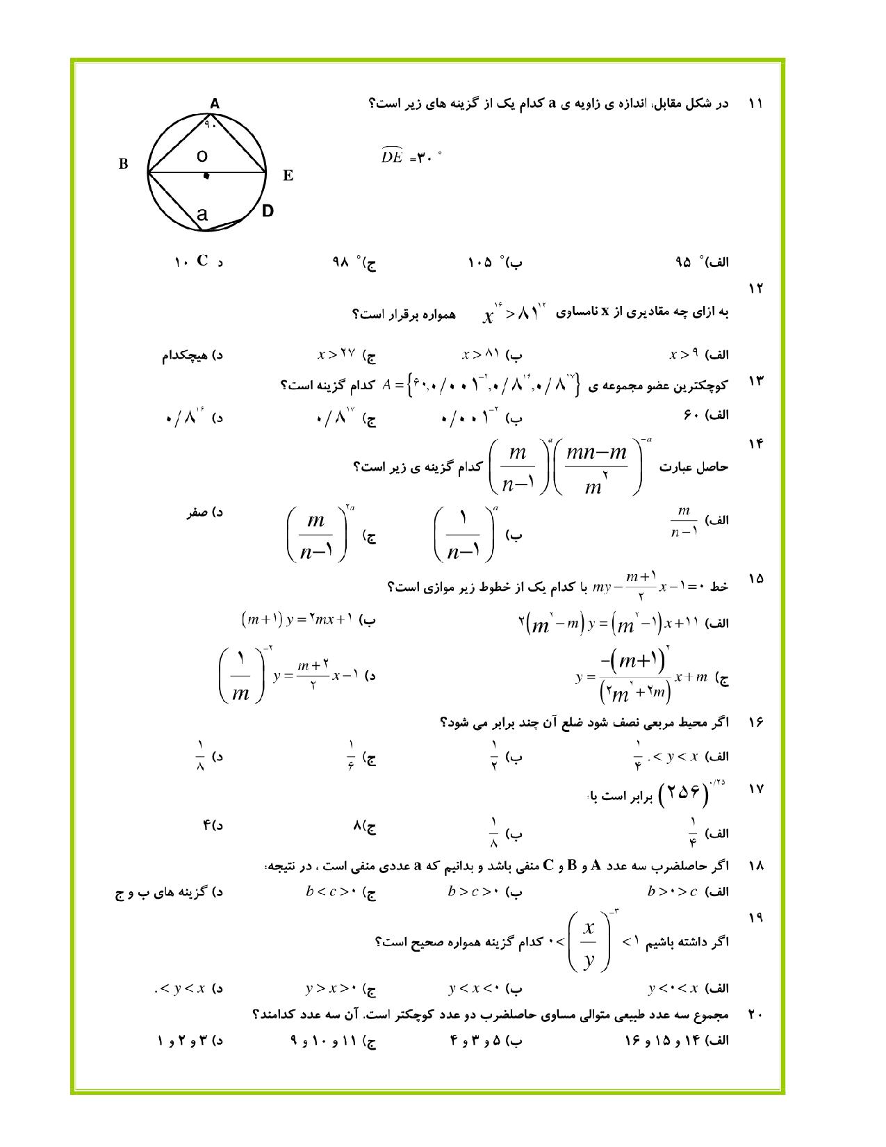 تست ریاضی نهم