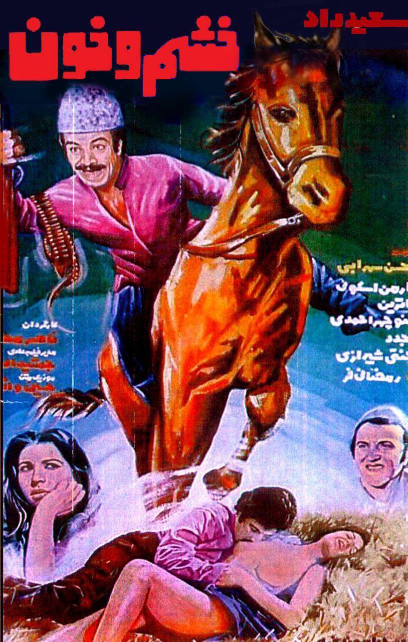 دانلود فیلم ایران قدیم خشم و خون