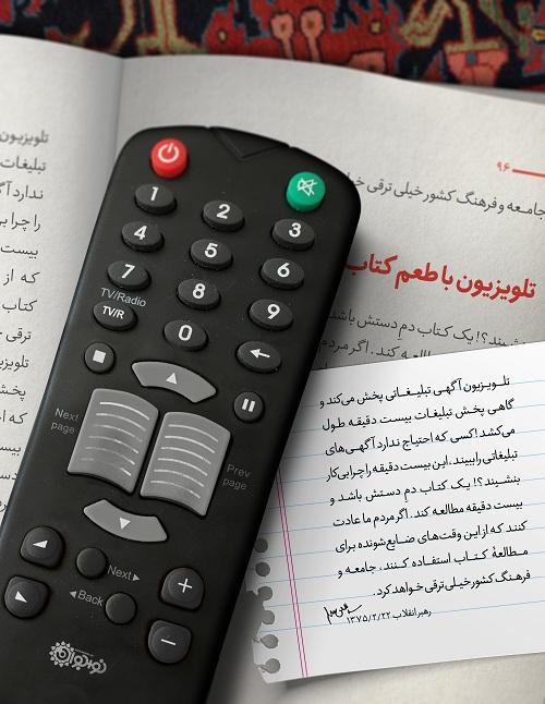 تلویزیون با طعم کتاب در سخنان رهبری