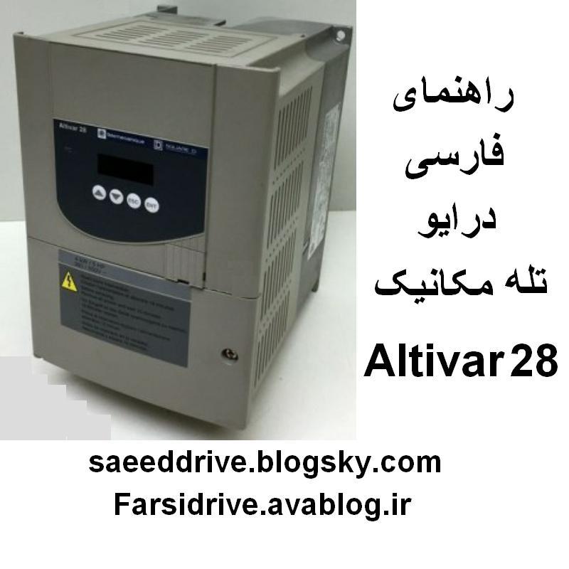altivar28