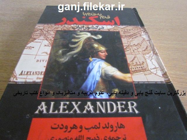 کتاب قدم به قدم با اسکندر در کشور ایران اثر هارولد لمب