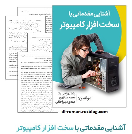 دانلود کتاب آشنایی مقدماتی با سخت افزار کامپیوتر