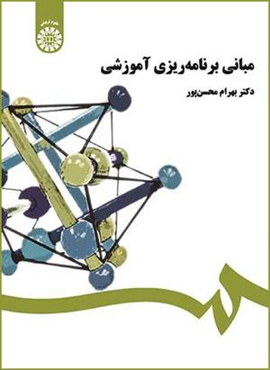 دانلود کتاب مبانی برنامه ریزی آموزشی - بهرام محسن پور - علوم تربیتی پیام نور - pdf