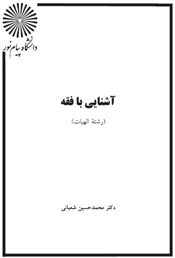 دانلود کتاب آشنایی با فقه -دکتر محمد حسین شعبانی- الهیات پیام نور- pdf