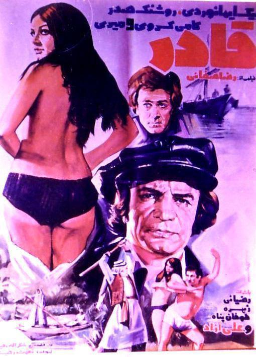 دانلود فیلم ایران قدیم قادر