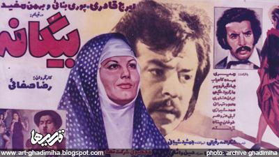 دانلود فیلم ایران قدیم بیگانه