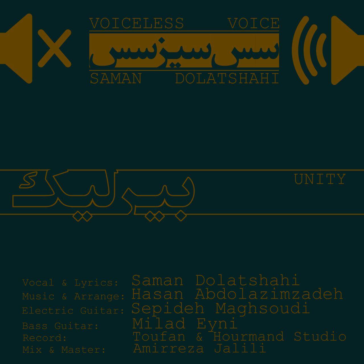 http://s8.picofile.com/file/8303214784/17Saman_Dolatshahi_Birlik_Unity_.jpg